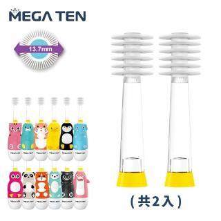 【日本Mega Ten】幼童電動牙刷替換刷頭2入