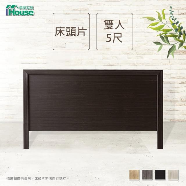 【IHouse】經濟型日式素面床頭片-雙人5尺/