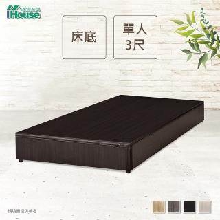 【IHouse】經濟型床座/床底/床架-單人3尺