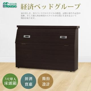 【IHouse】經濟型日式收納床頭箱-單人3尺