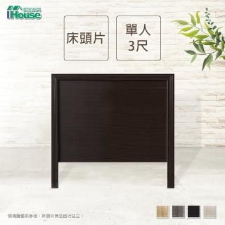 【IHouse】經濟型日式素面床頭片-單人3尺