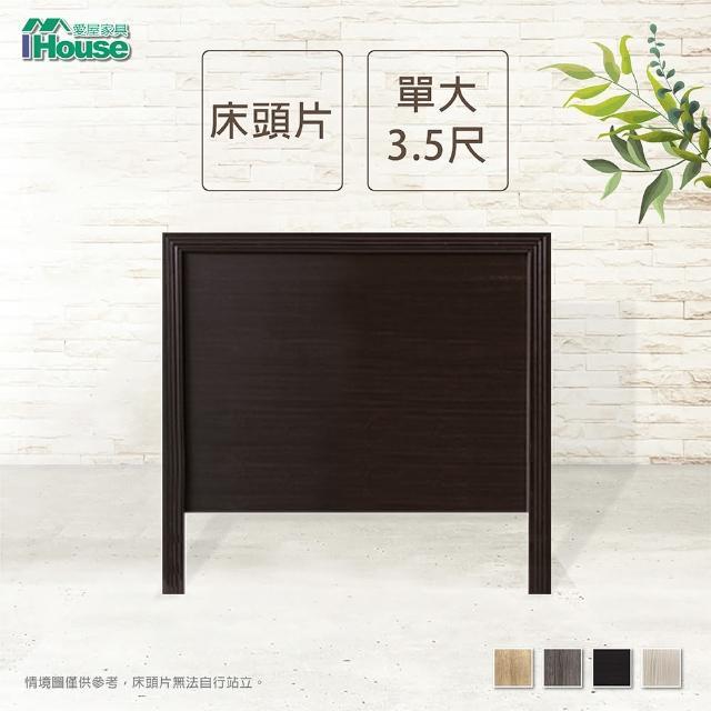 【IHouse】經濟型日式素面床頭片-單大3.5尺