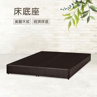 【IHouse】經濟型床座/床底/床架-雙人5尺
