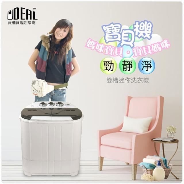 【IDEAL 愛迪爾】3.5kg 雙槽 迷你洗衣機 - 寶貝機(耍酷黑 E0730BK 福利機/限量20台)