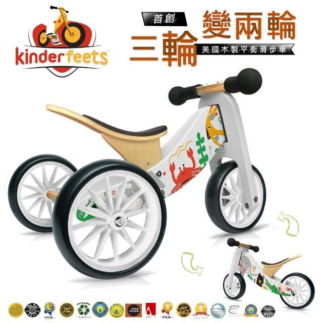 【Kinderfeets】美國木製平衡滑步車/教具車-初心者三輪系列(Makii設計師款 歡樂頌)