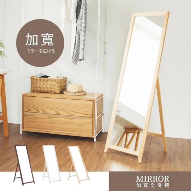 【樂活主義】台灣製日系加寬全身立鏡/全身鏡/鏡子/穿衣鏡(三色可選)