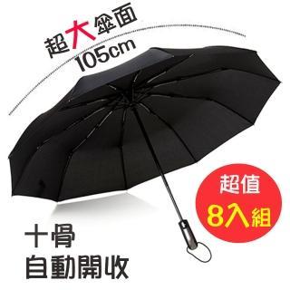 全自動十骨超大防風兩用折疊傘/8入(CS-UB02)