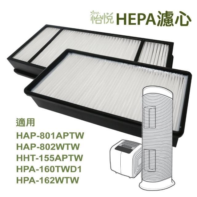 【怡悅】HEPA濾心(兩片裝)(適用Honeywell HAP-801APTW HAP-802WTW HHT-155APTW HPA-162WTW HPA-160TWD1)