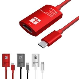 【LONTION】TYPE C TO HDMI 視訊轉換線 適用手機 筆電 影音傳輸線(4K高畫質視訊線!! 即插即用 鋁合金接頭)