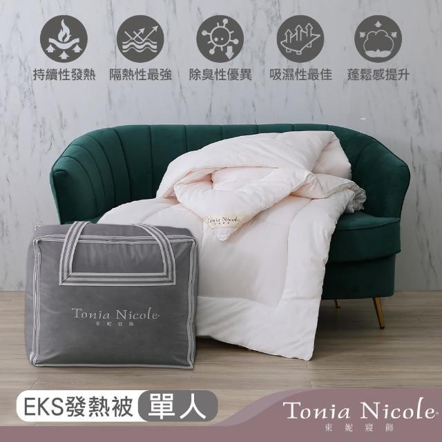 【Tonia Nicole 東妮寢飾】日本EKS Hyper除臭發熱被(單人)