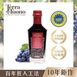 【義大利Terra Del Tuono】巴薩米克醋Aged10年(250ml/陳年紅標)