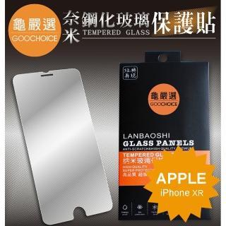 【GOOCHOICE 龜嚴選】奈米鋼化玻璃保護貼(for iPhone XR)