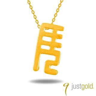 【Just Gold 鎮金店】十二生肖純金系列 黃金墜子-馬影