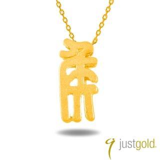 【Just Gold 鎮金店】十二生肖純金系列 黃金墜子-猴影