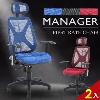 【A1】氣墊達人新型專利舒壓氣墊升降椅背電腦椅/辦公椅-附頭枕(3色可選-2入)