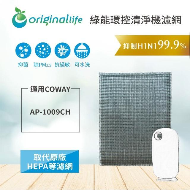 【OriginalLife】適用Coway:AP-1009CH 加護抗敏型(COWAY 濾芯 濾網)