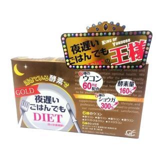 【日本新谷酵素】夜遲Night Diet熱控孅美酵素錠 王樣黃金版60mg x1盒(30包/盒)