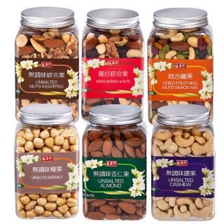 【盛香珍】堅果罐系列X3罐入(5種口味任選-堅果零食新選擇)
