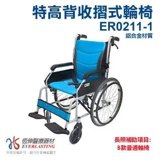 【買就送座墊含腳帶乙組】恆伸輕量系列 折背輪椅 座墊可換ER-0211-1(4色任選)