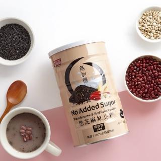 【紅布朗】無糖黑芝麻紅豆粉(450gX1罐)