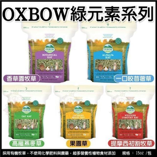 【OXBOW】牧草系列《香草園/苜蓿/燕麥/果園/提摩西初割牧草》15oz(2包組)/