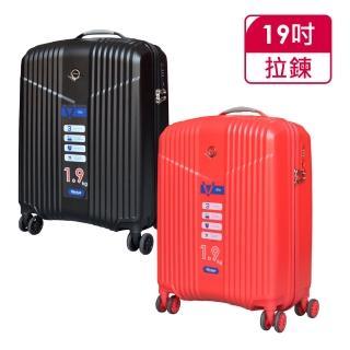 【Verage 維麗杰】19吋超輕量幻旅系列登機箱(5色可選)