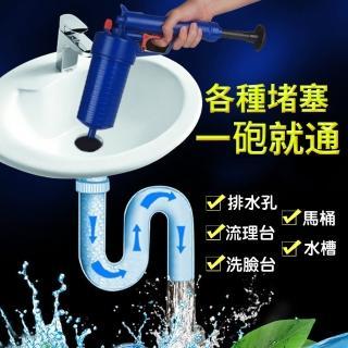 【T&M】馬桶/水管氣壓式疏通槍(全新一代 一機多用+全配4款替換頭)