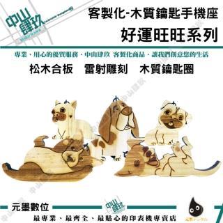 「中山肆玖」-客製化木質鑰匙手機座-好運旺旺(客約商品)
