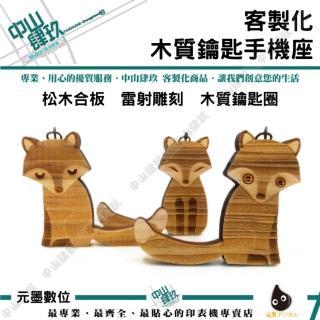 「中山肆玖」-客製化木質鑰匙手機座-狐狸與我(客約商品)