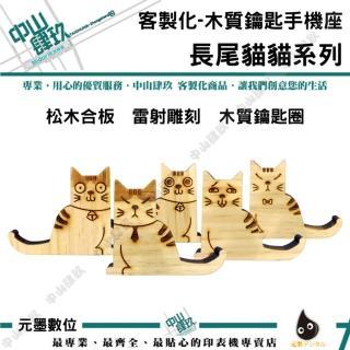 「中山肆玖」-客製化木質鑰匙手機座-長尾貓貓(客約商品)