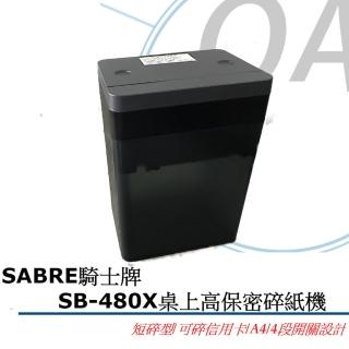 【SABRE 騎士牌】SB-480X 桌上型碎紙機(可碎小訂書針/信用卡)