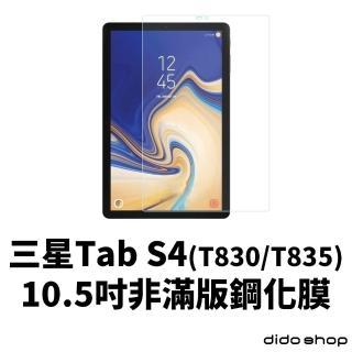 【Didoshop】三星Tab S4 T830/T835 10.5吋非滿版鋼化膜(FA104-3)