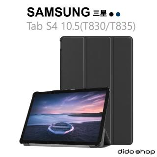 【Didoshop】三星 Tab S4 10.5吋 T830/T835 三折平板皮套 平板保護套(PA175)