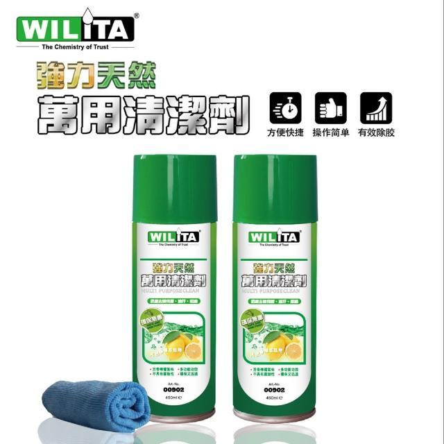 【WILITA 威力特】強力天然萬用清潔劑 2入組(贈超細纖維布x1)