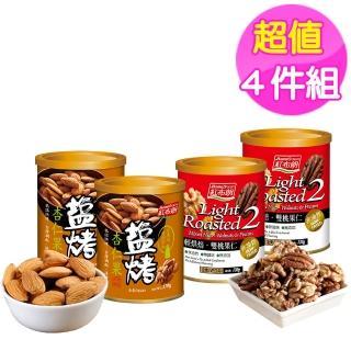 【紅布朗】雙桃果仁130gx2+鹽烤杏仁果170gx2(共4件)