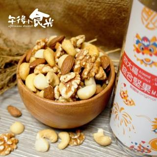 【午後小食光】四大福無調味綜合堅果罐2罐組(500g/罐)