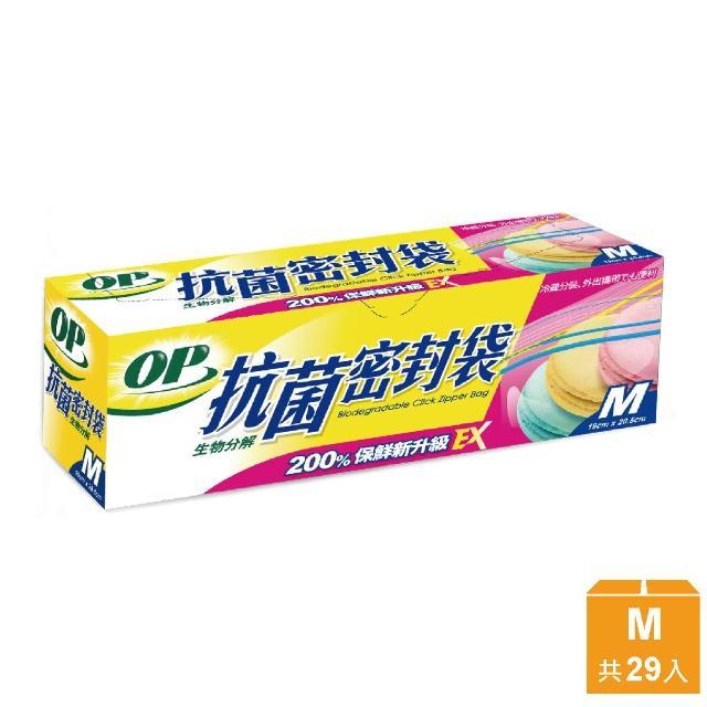 【OP】生物抗菌密封袋(M/29入)