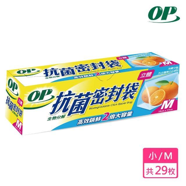 【OP】生物抗菌立體密封袋(M/29入)