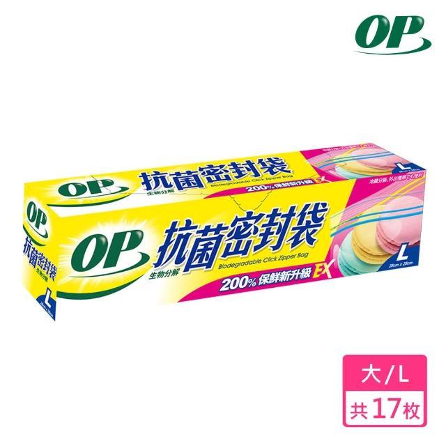 【OP】生物抗菌密封袋(L/17入)
