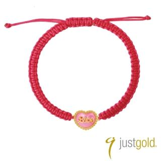 【Just Gold 鎮金店】繽紛派對系列 黃金手鍊 手繩-寶貝甜心