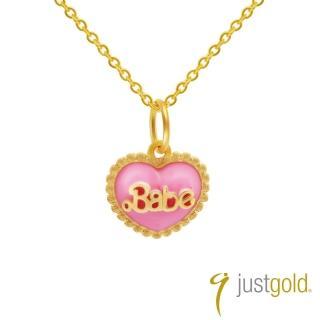 【Just Gold 鎮金店】繽紛派對系列 黃金墜子-寶貝甜心