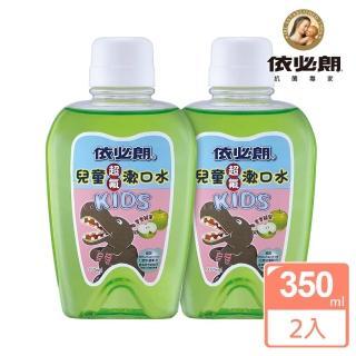 【IBL 依必朗】兒童超氟漱口水 香香蘋果350ml加贈350ml
