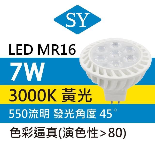 【SY 聲億科技】MR16全電壓LED杯燈-7W-免安定器(1入)