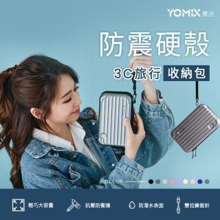 【YOMIX】防震硬殼3C旅遊收納包(線材收納包 旅行包 盥洗包 化妝包 小物收納 旅行收納 文具收納 多色可選)