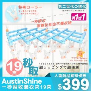 【Austin Shine】1秒瞬收曬衣夾(19夾)買一送一(曝曬最耐用、收納力大提升)