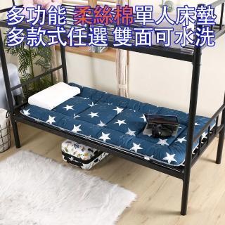 【18NINO81】柔絲棉 多功能日式床墊(單/雙/加大均一價/多款任選)-防疫好眠