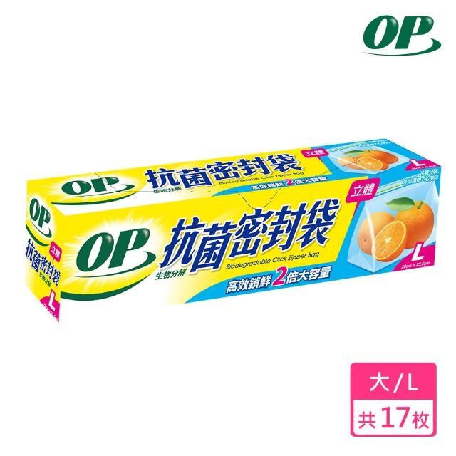 【OP】生物抗菌立體密封袋(L/17入)