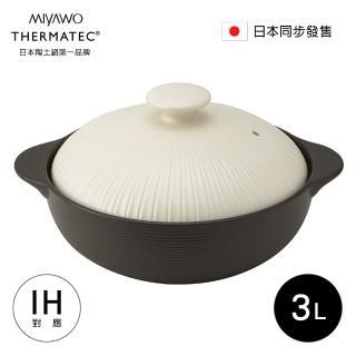 【MIYAWO日本宮尾】IH系列9號耐溫差陶土湯鍋 3L-經典雛菊(可用電磁爐)