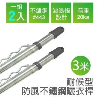 【雙手萬能】耐候型防風不鏽鋼曬衣桿/三米(2支入)
