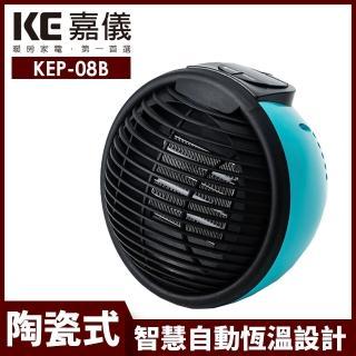 【HELLER 嘉儀】輕巧型PTC陶瓷電暖器 KEP-08B